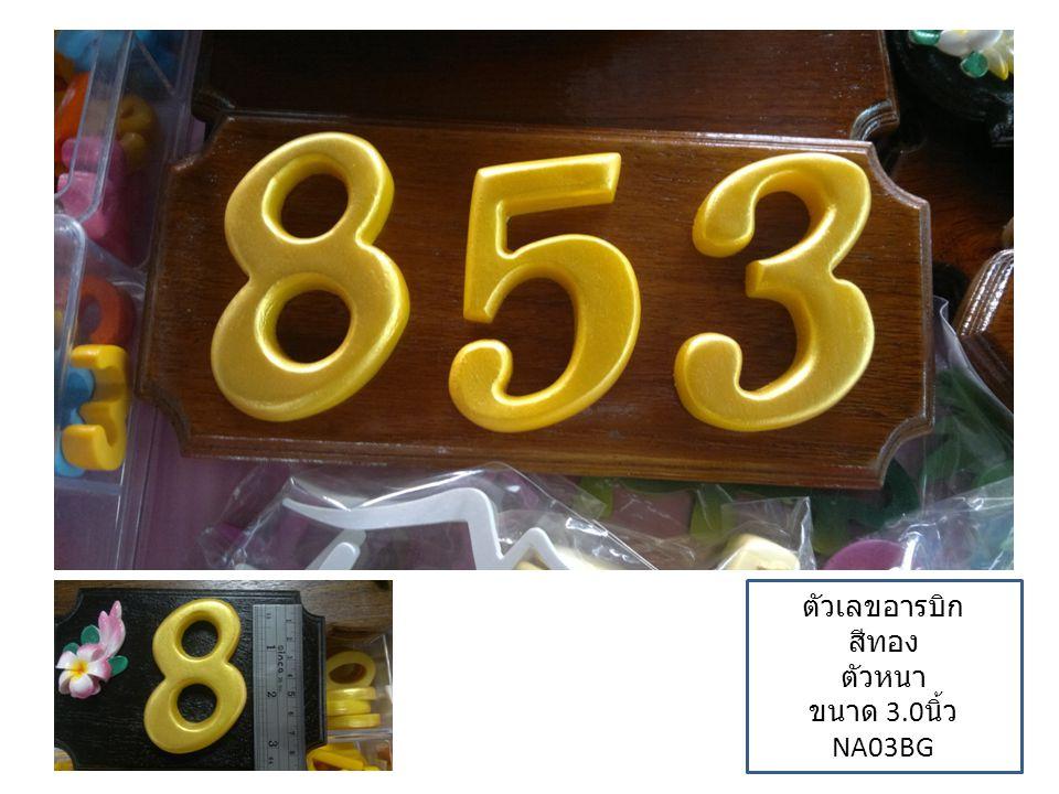 ตัวเลขอารบิก สีทอง ตัวหนา ขนาด 3.0นิ้ว NA03BG
