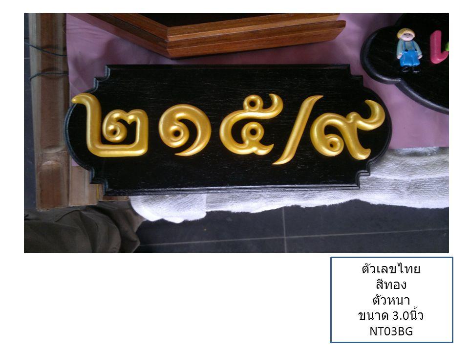 ตัวเลขไทย สีทอง ตัวหนา ขนาด 3.0นิ้ว NT03BG