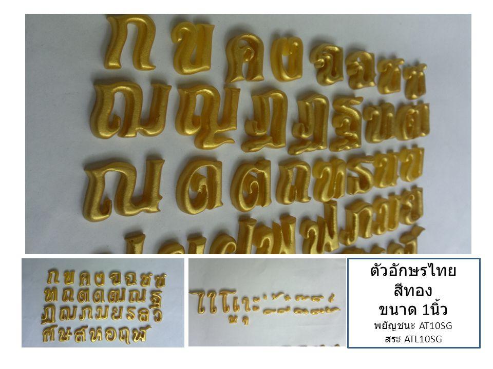 ตัวอักษรไทย สีทอง ขนาด 1นิ้ว พยัญชนะ AT10SG สระ ATL10SG