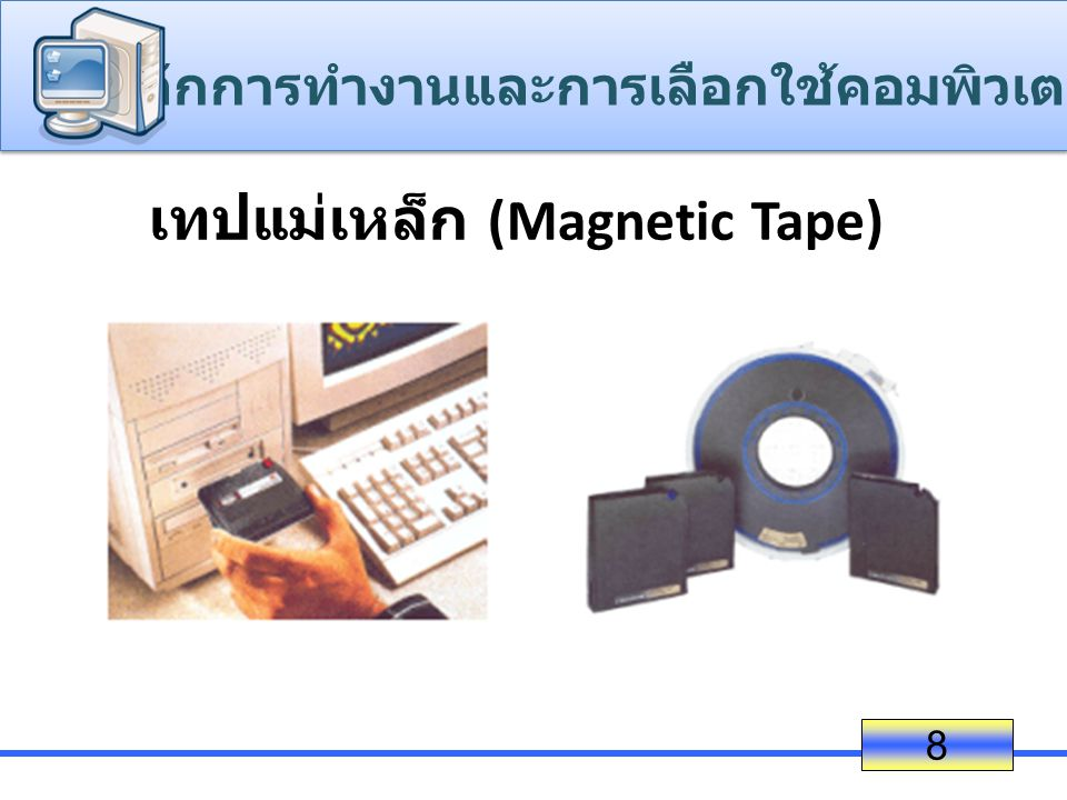 เทปแม่เหล็ก (Magnetic Tape)