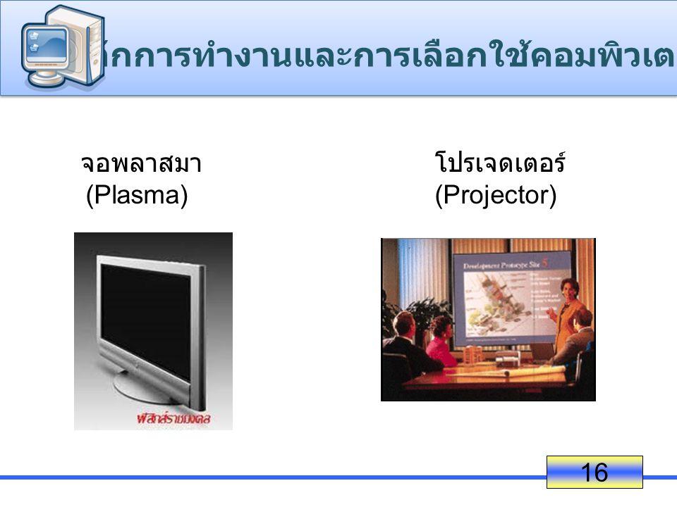 หลักการทำงานและการเลือกใช้คอมพิวเตอร์