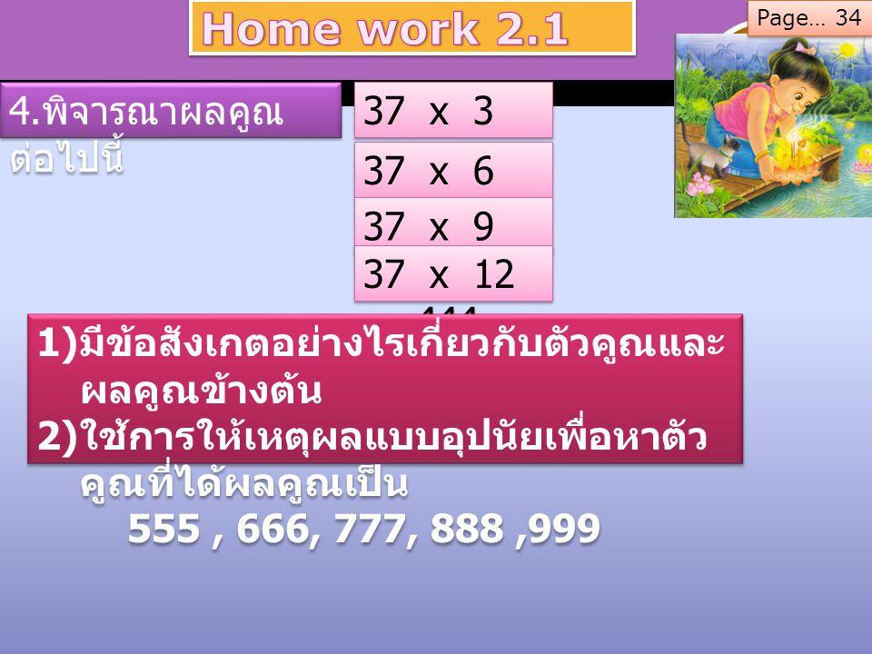 Home work 2.1 4.พิจารณาผลคูณต่อไปนี้ 37 x 3 = 111 37 x 6 = 222