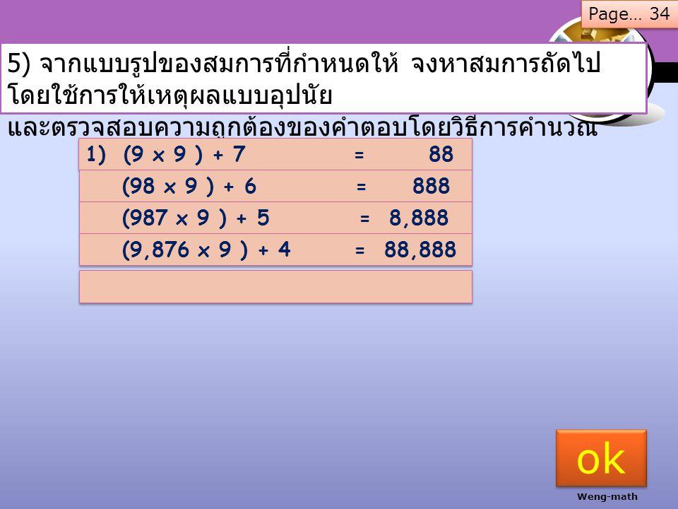 Page… 34 5) จากแบบรูปของสมการที่กำหนดให้ จงหาสมการถัดไปโดยใช้การให้เหตุผลแบบอุปนัย. และตรวจสอบความถูกต้องของคำตอบโดยวิธีการคำนวณ.