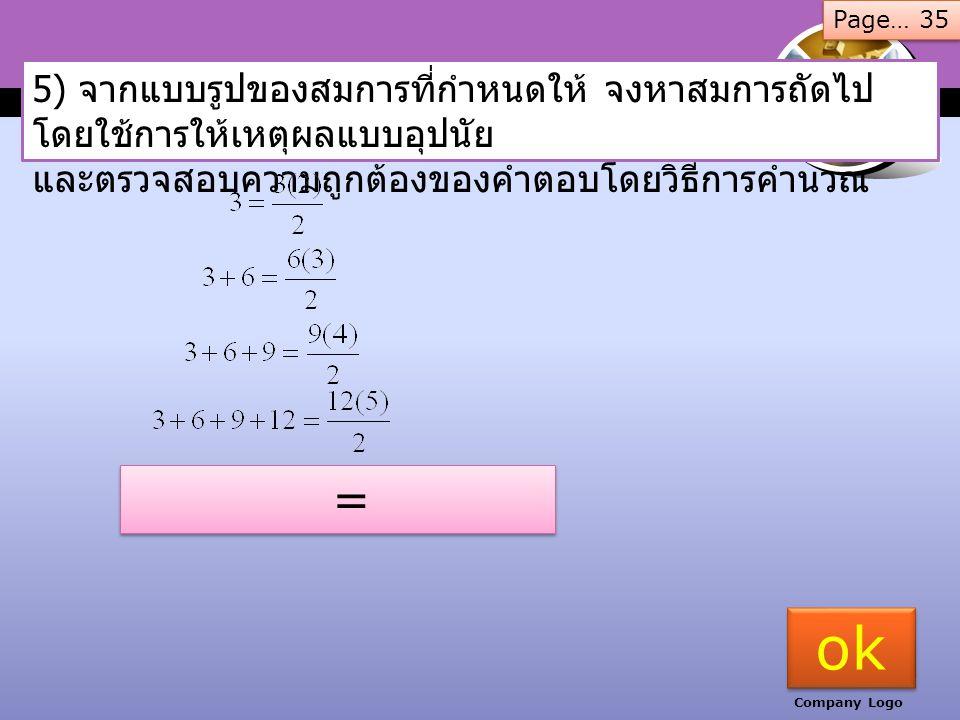Page… 35 5) จากแบบรูปของสมการที่กำหนดให้ จงหาสมการถัดไปโดยใช้การให้เหตุผลแบบอุปนัย. และตรวจสอบความถูกต้องของคำตอบโดยวิธีการคำนวณ.