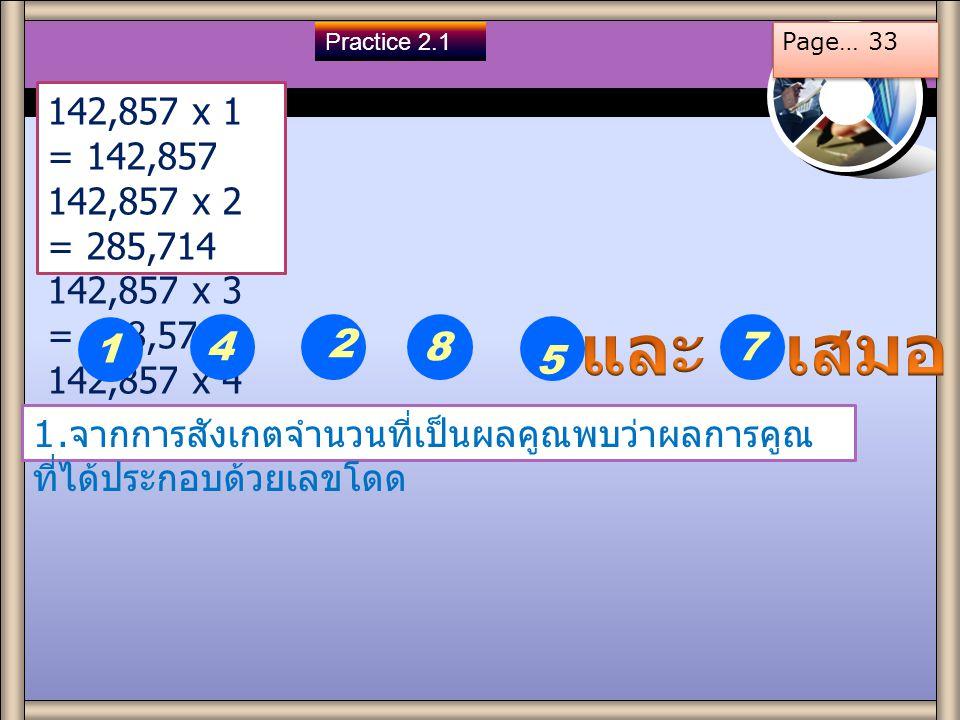 Practice 2.1 Page… 33. 142,857 x 1 = 142,857. 142,857 x 2 = 285,714. 142,857 x 3 = 428,571. 142,857 x 4 = 571,428.