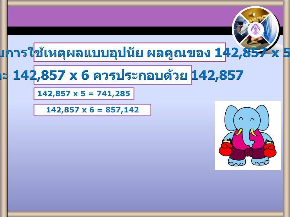 2.โดยการใช้เหตุผลแบบอุปนัย ผลคูณของ 142,857 x 5