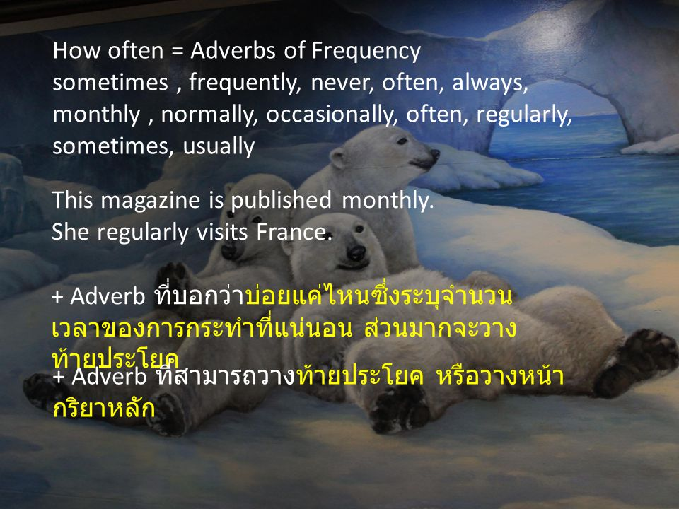 How often = Adverbs of Frequency