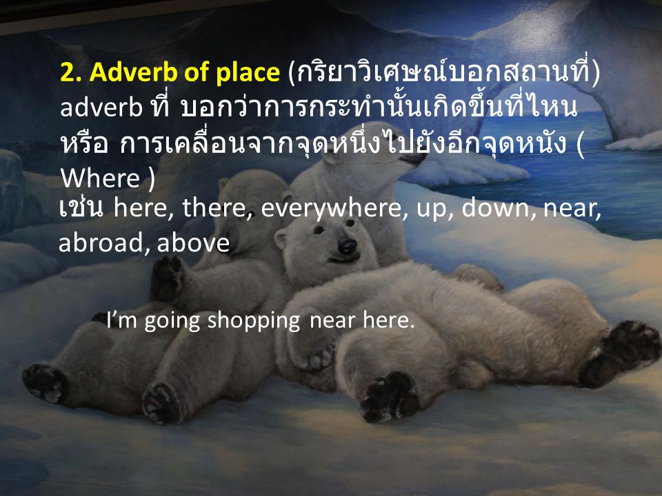 เช่น here, there, everywhere, up, down, near, abroad, above
