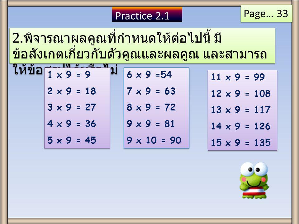 Page… 33 Practice 2.1. 2.พิจารณาผลคูณที่กำหนดให้ต่อไปนี้ มีข้อสังเกตเกี่ยวกับตัวคูณและผลคูณ และสามารถให้ข้อสรุปได้หรือไม่