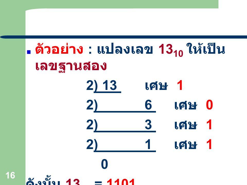 ตัวอย่าง : แปลงเลข 1310 ให้เป็นเลขฐานสอง