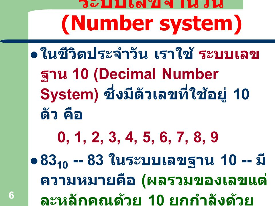 ระบบเลขจำนวน (Number system)