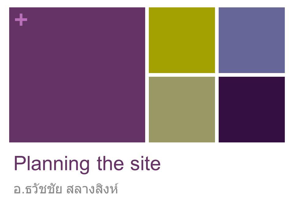 Planning the site อ.ธวัชชัย สลางสิงห์