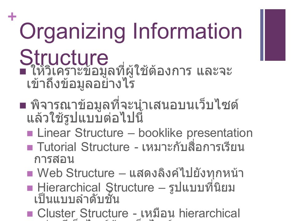 Organizing Information Structure