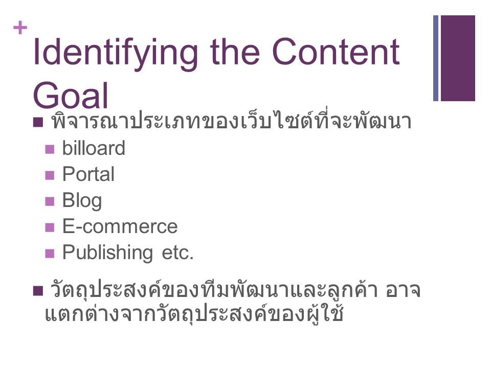 Identifying the Content Goal