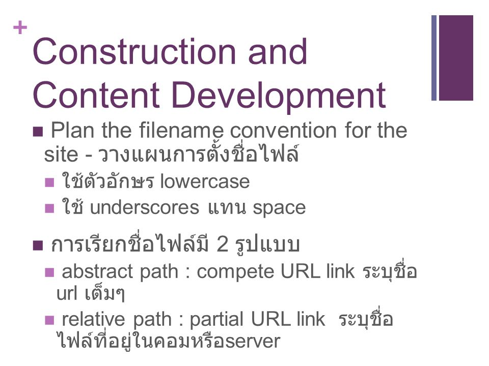 Construction and Content Development