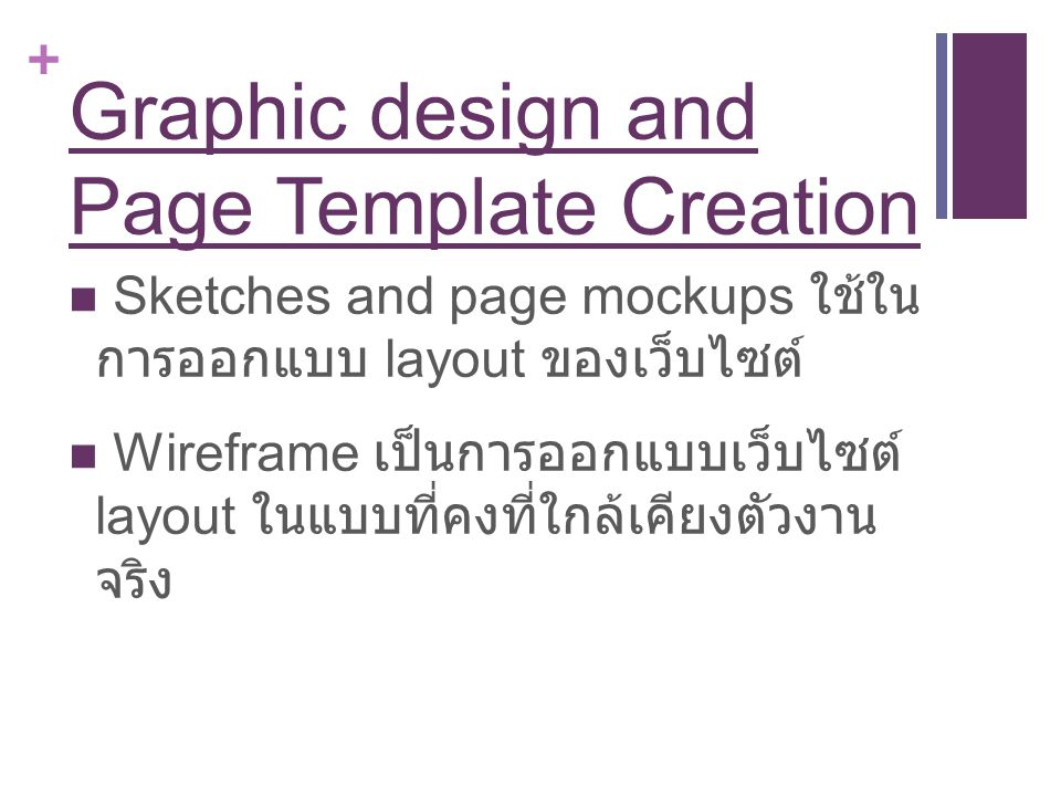 Graphic design and Page Template Creation