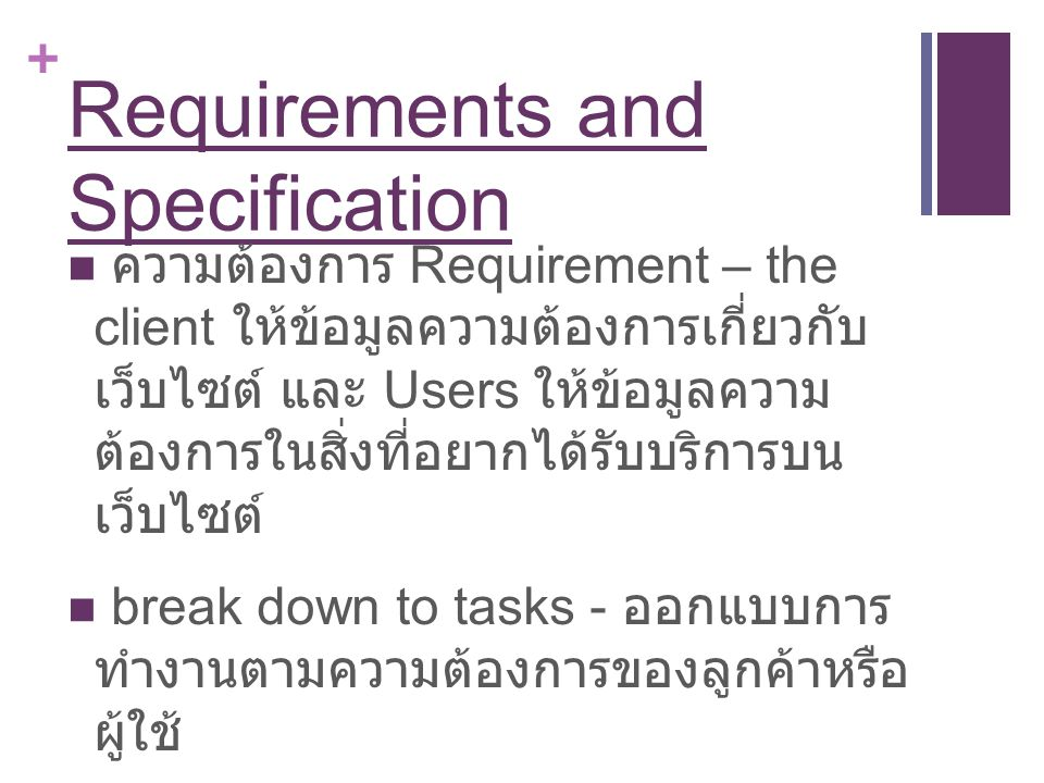 Requirements and Specification