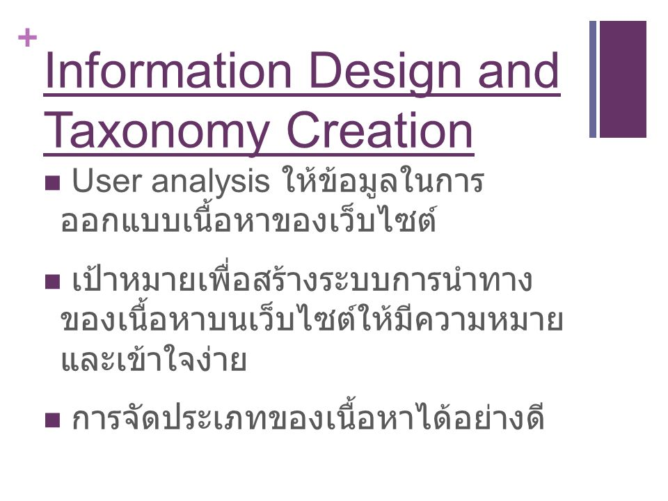 Information Design and Taxonomy Creation