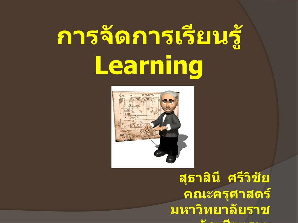 การจัดการเรียนรู้ Learning
