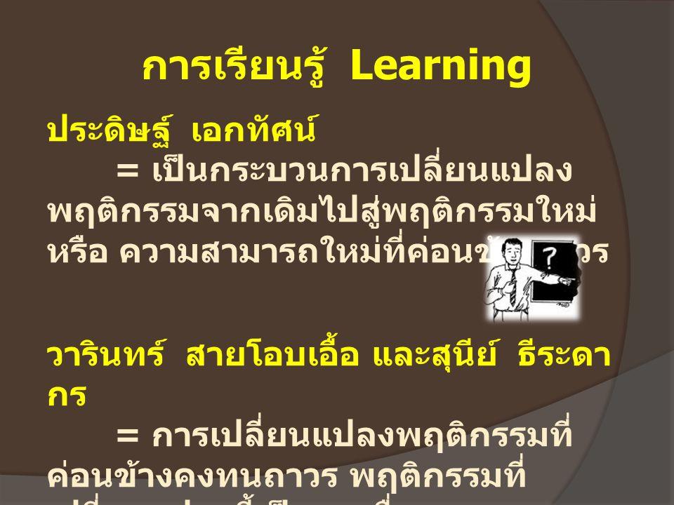 การเรียนรู้ Learning ประดิษฐ์ เอกทัศน์