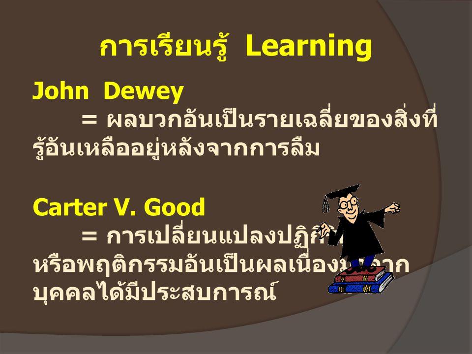 การเรียนรู้ Learning John Dewey