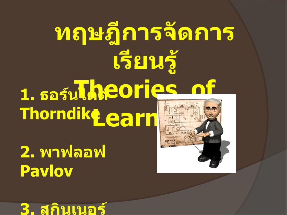 ทฤษฎีการจัดการเรียนรู้