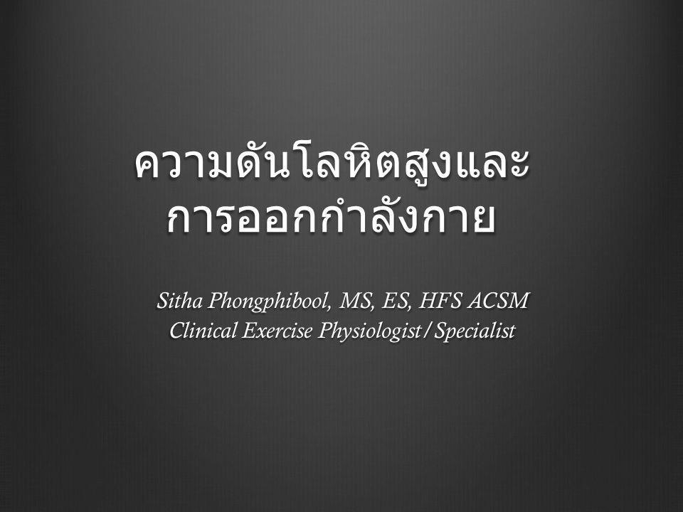 ความดันโลหิตสูงและการออกกำลังกาย