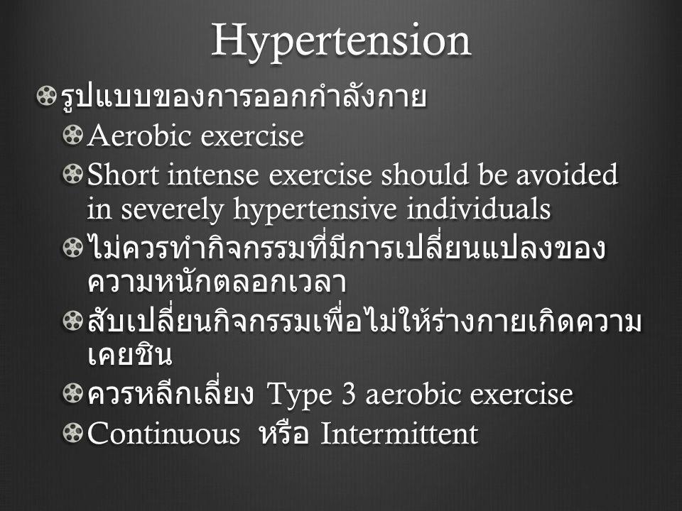 Hypertension รูปแบบของการออกกำลังกาย Aerobic exercise
