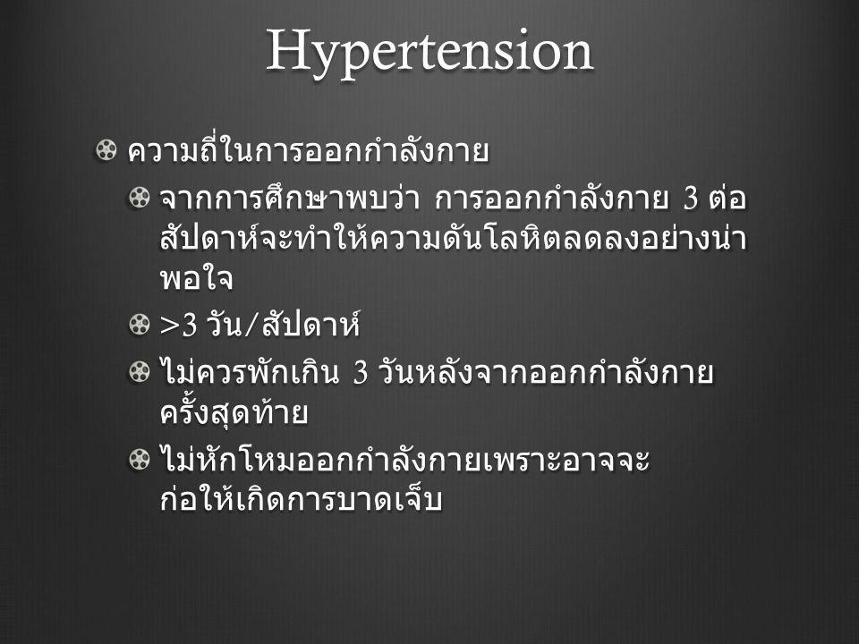 Hypertension ความถี่ในการออกกำลังกาย
