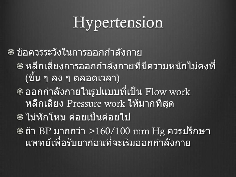 Hypertension ข้อควรระวังในการออกกำลังกาย