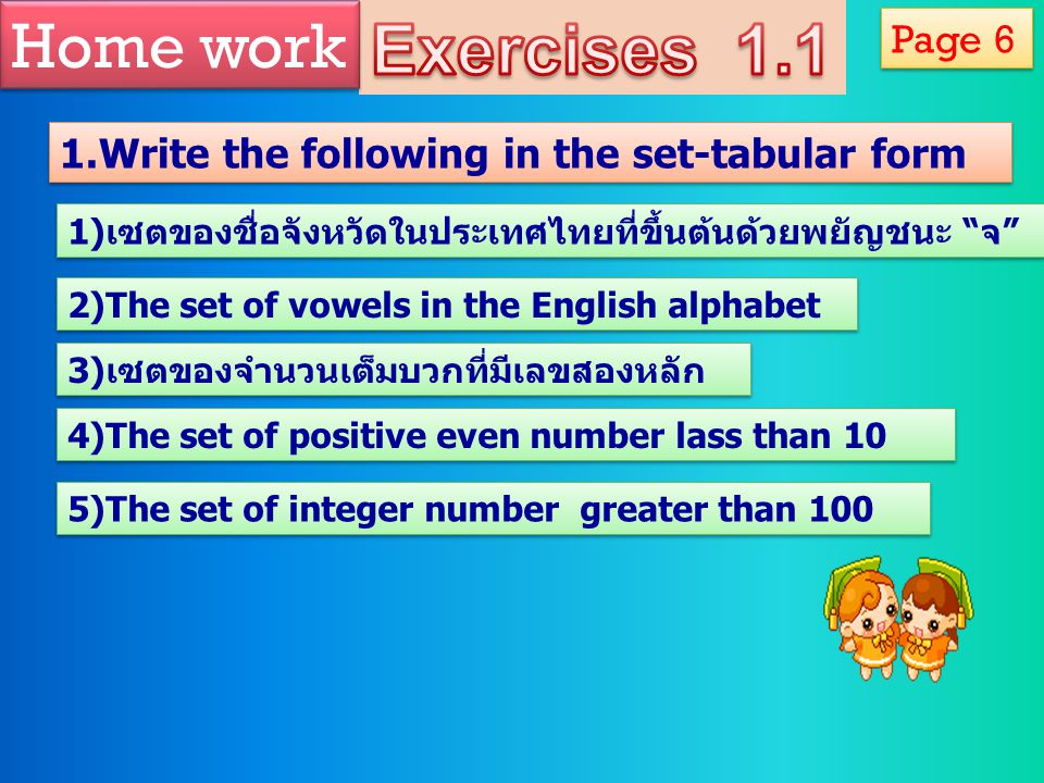 Exercises 1.1 Home work Page 6