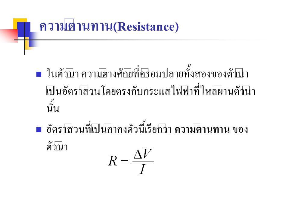 ความต้านทาน(Resistance)