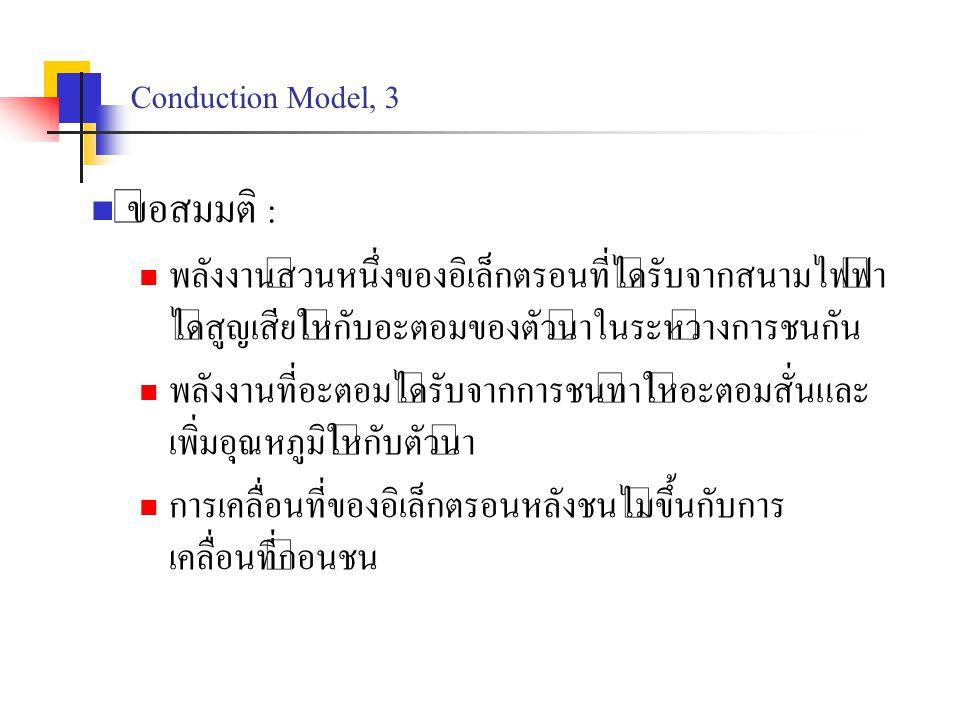 ข้อสมมติ : Conduction Model, 3