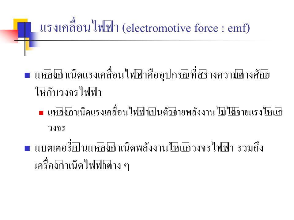 แรงเคลื่อนไฟฟ้า (electromotive force : emf)
