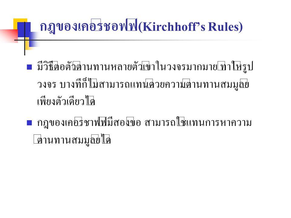 กฎของเคอร์ชอฟฟ์(Kirchhoff's Rules)