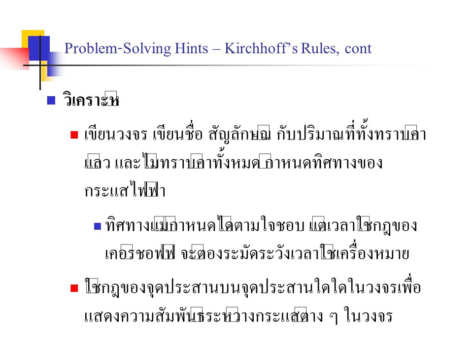 Problem-Solving Hints – Kirchhoff's Rules, cont