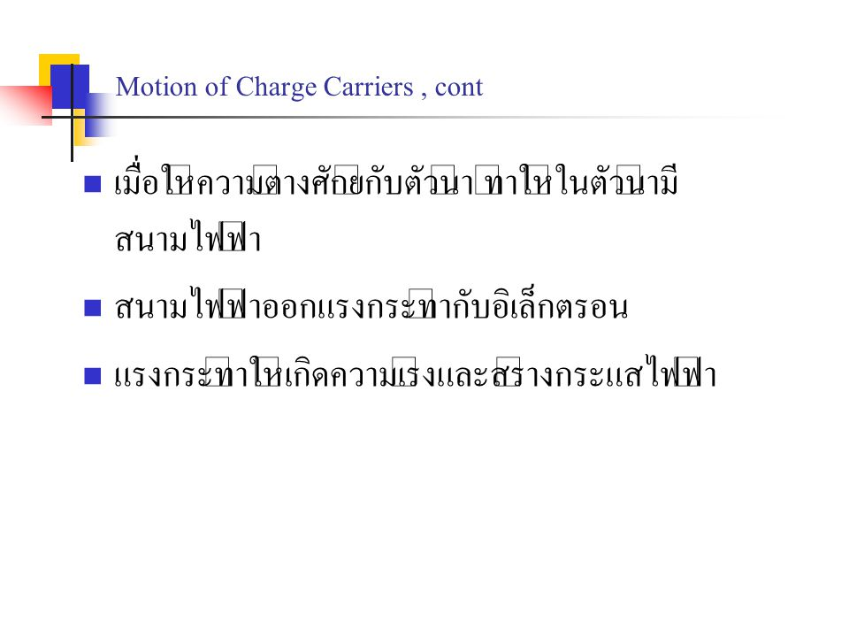 Motion of Charge Carriers , cont