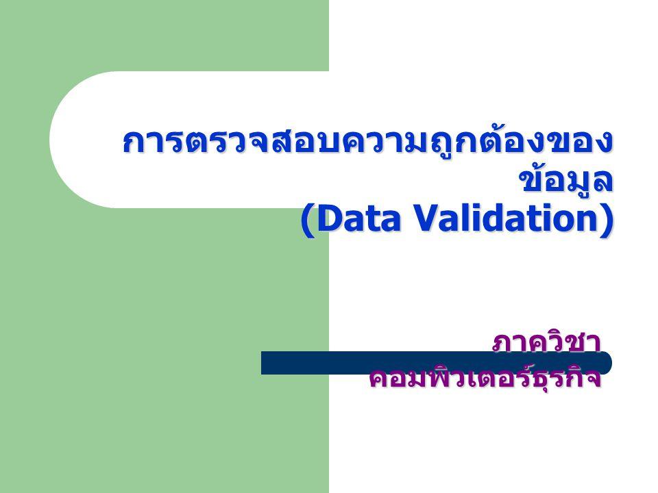 การตรวจสอบความถูกต้องของข้อมูล (Data Validation)