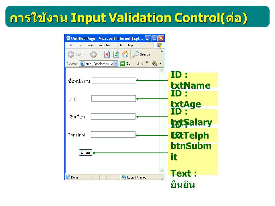 การใช้งาน Input Validation Control(ต่อ)