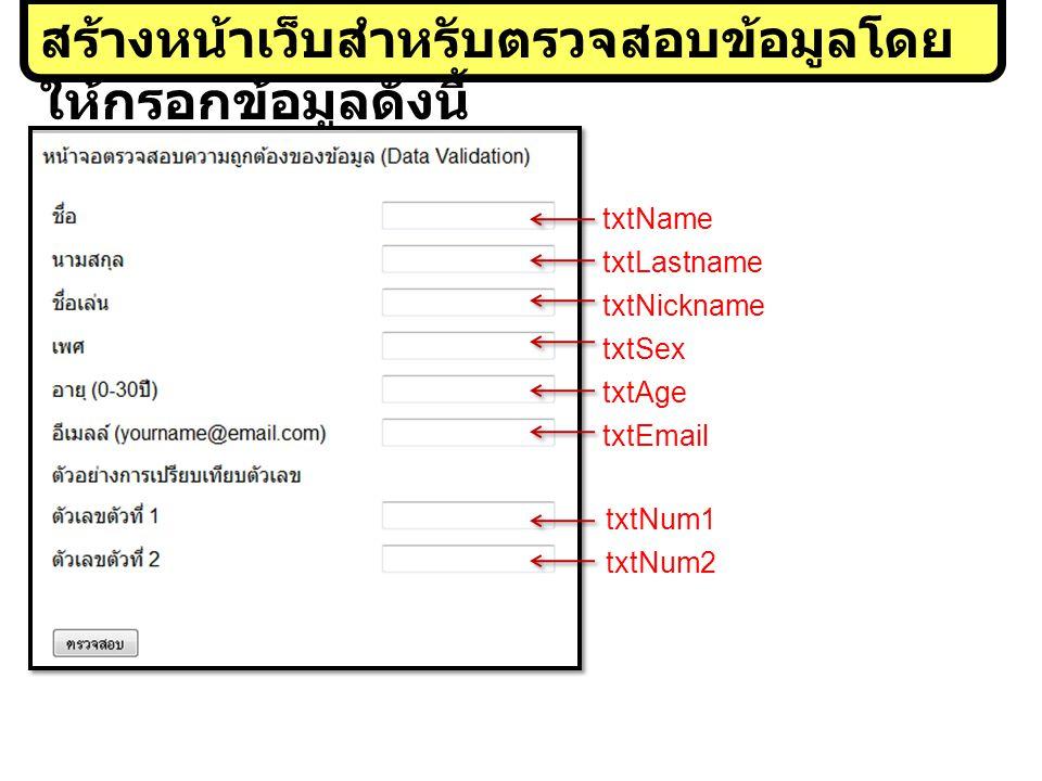 สร้างหน้าเว็บสำหรับตรวจสอบข้อมูลโดยให้กรอกข้อมูลดังนี้