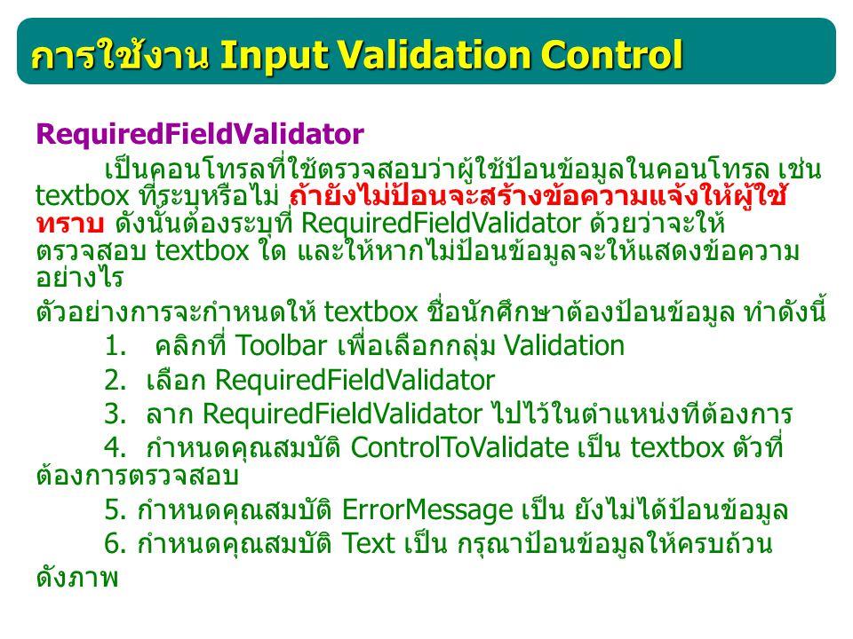 การใช้งาน Input Validation Control