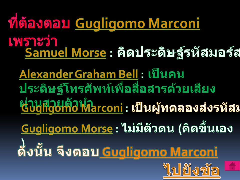 ที่ต้องตอบ Gugligomo Marconi เพราะว่า