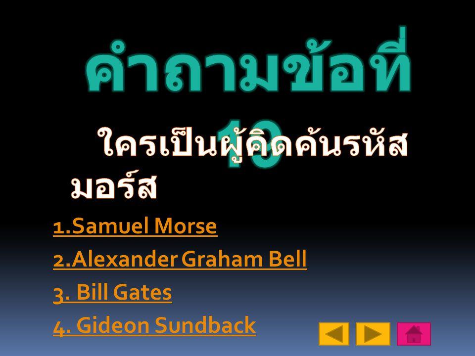 คำถามข้อที่ 19 ใครเป็นผู้คิดค้นรหัส มอร์ส 1.Samuel Morse 2.Alexander Graham Bell 3.