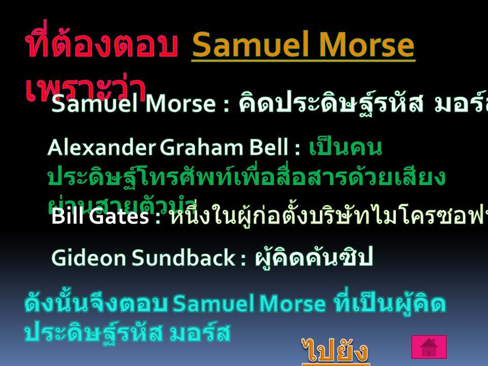 ที่ต้องตอบ Samuel Morse เพราะว่า