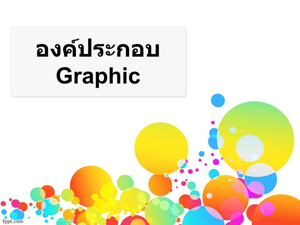 องค์ประกอบ Graphic