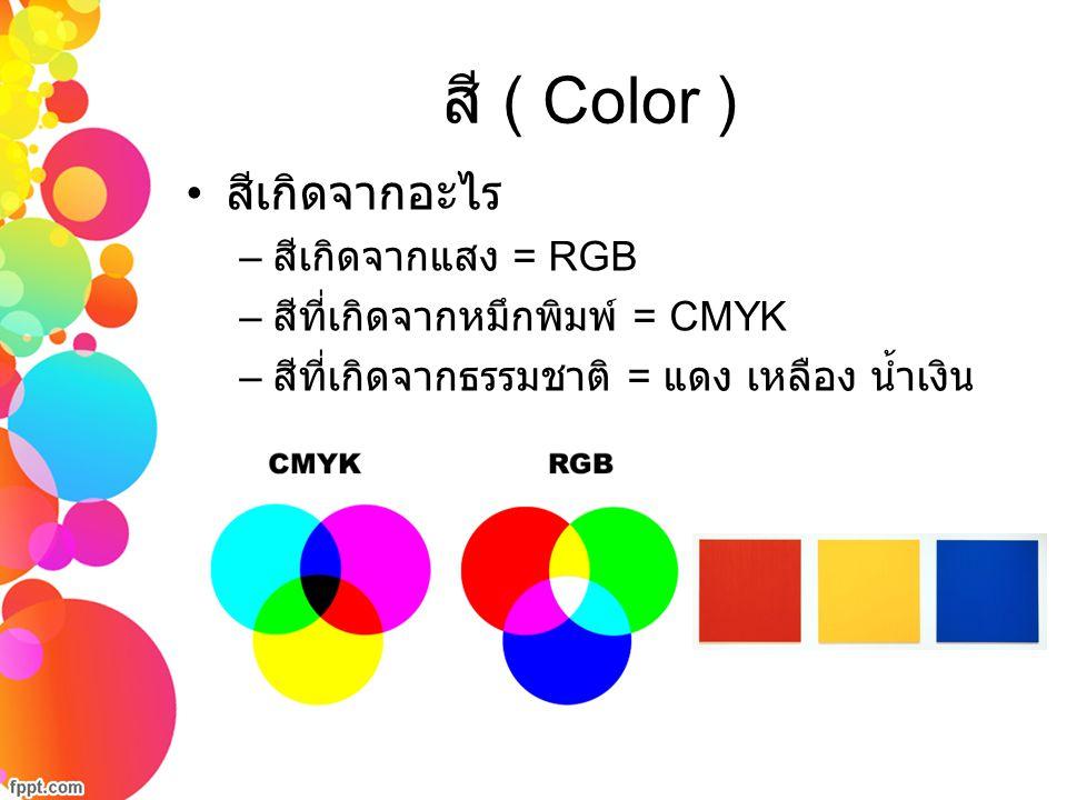 สี ( Color ) สีเกิดจากอะไร สีเกิดจากแสง = RGB