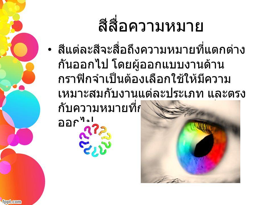 สีสื่อความหมาย