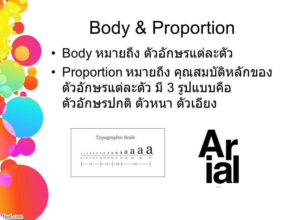 Body & Proportion Body หมายถึง ตัวอักษรแต่ละตัว