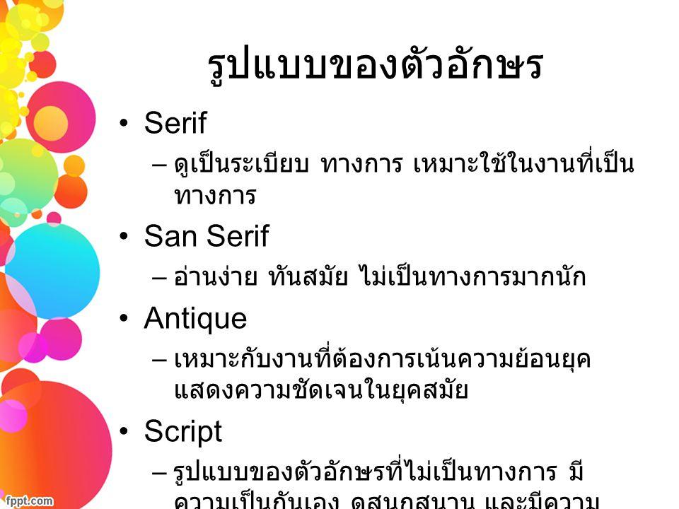รูปแบบของตัวอักษร Serif San Serif Antique Script