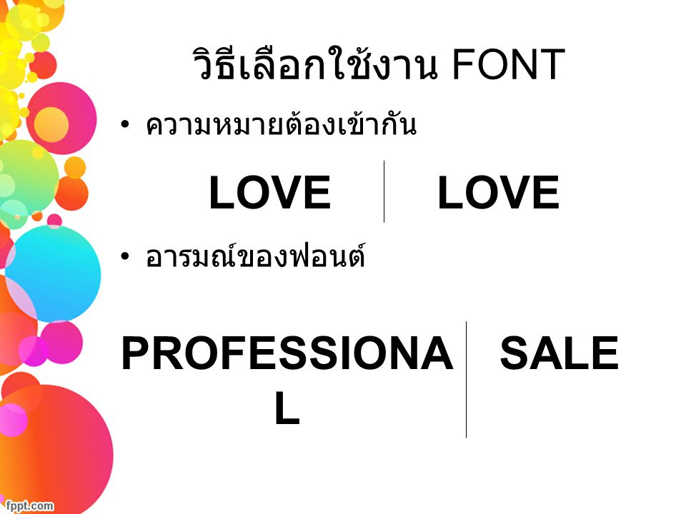 LOVE PROFESSIONAL SALE วิธีเลือกใช้งาน FONT ความหมายต้องเข้ากัน